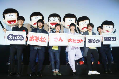 『えいがのおそ松さん』メインキャストがみんなそろった! 櫻井孝宏、中村悠一、神谷浩史、福山潤、小野大輔、入野自由
