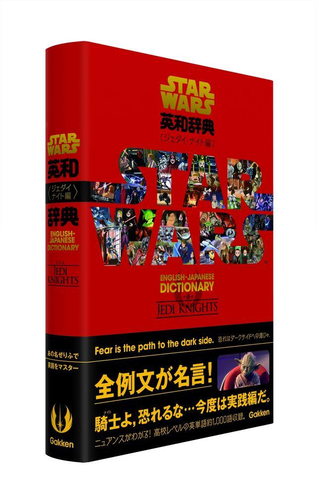 表紙は赤いけど目指すのはジェダイ! 「スター・ウォーズ英和辞典」続編が発売!