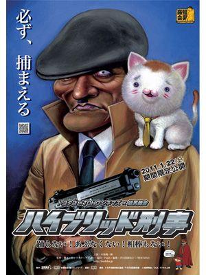 ゆくぞ、ネコにゃん。世界を救うために!