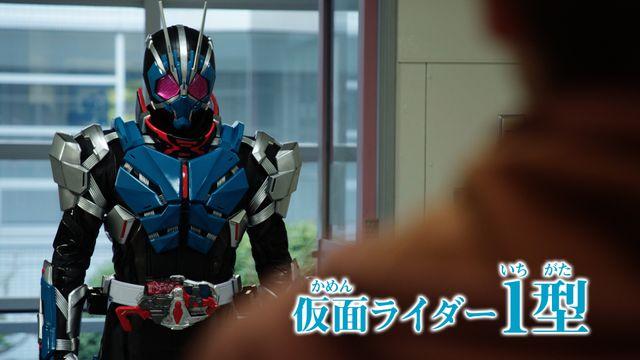 飛電其雄(それお)が変身する仮面ライダー1型
