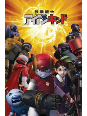 こちらアイアンキッド、これより日本のアニメ業界に突入する!