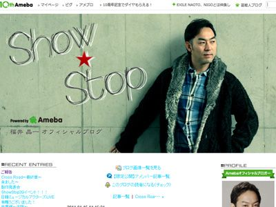 福井晶一が体調不良で舞台降板を発表 - 画像はオフィシャルブログのスクリーンショット