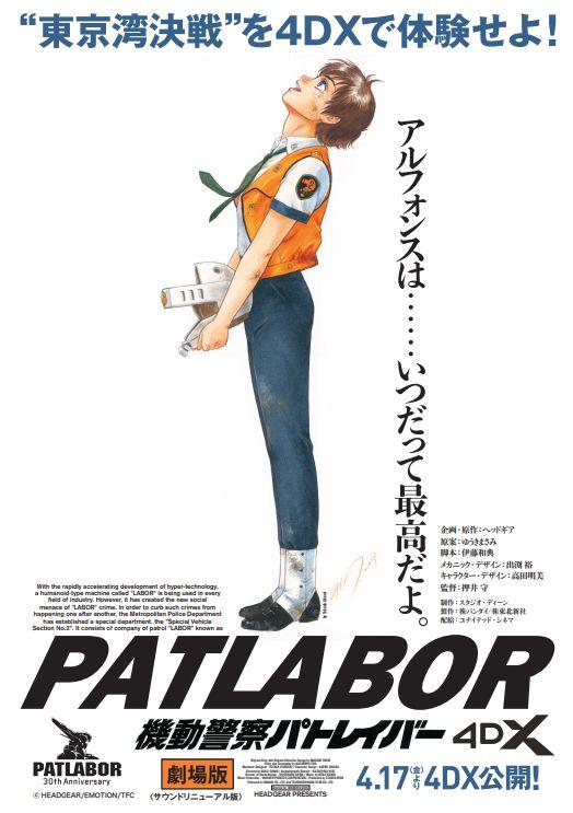 4月17日公開が延期となった『機動警察パトレイバー the Movie 4DX』