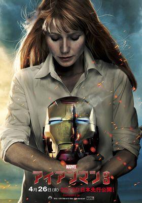 あんな独善的な人、わたしが守らないと誰が守るっていうのよ…! - 映画『アイアンマン3』ペッパー・ポッツのビジュアル