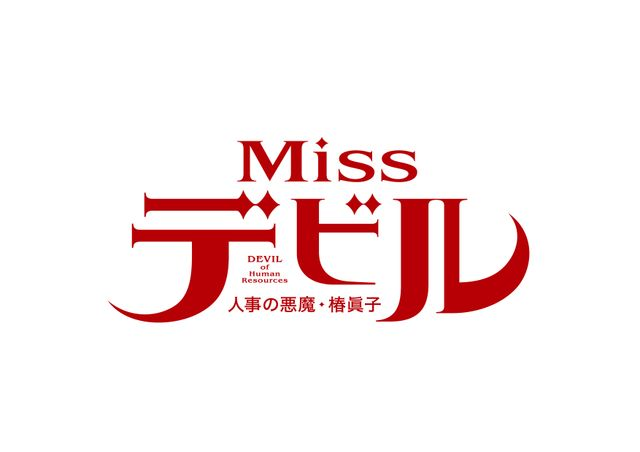 Missデビル 人事の悪魔・椿眞子