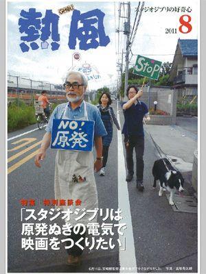 小冊子「熱風」第9巻第8号(8月10日発行)-表紙より引用