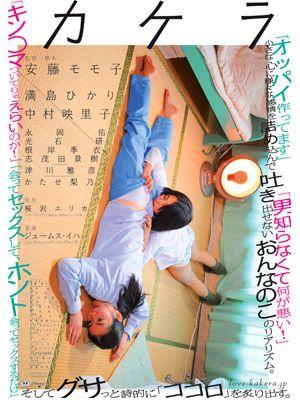 映画『カケラ』のショキングなポスター