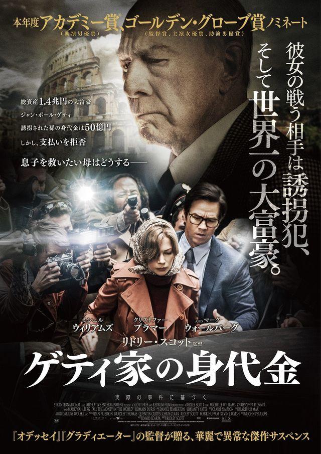リドリー・スコット監督の仕事の速さよ…『ゲティ家の身代金』日本語版ビジュアル