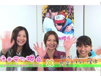 『クロサワ映画』をオススメする吉高由里子、香里奈、大島優子-スポット映像から