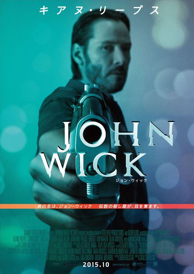 キアヌ・リーヴスがあなたを狙い撃ち! - 映画『ジョン・ウィック』日本版ティザーポスター
