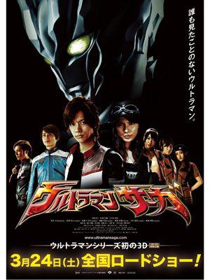 DAIGO×つるの剛士×杉浦太陽×AKB48!!-映画『ウルトラマンサーガ』ポスター