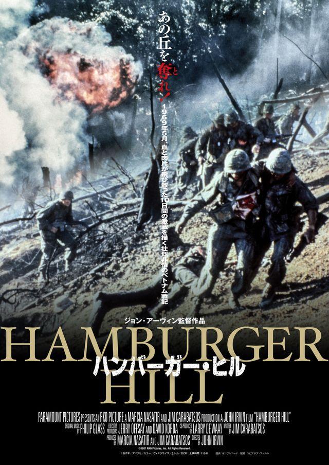 『ハンバーガー・ヒル』キービジュアル