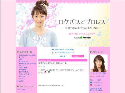 坂下千里子のブログ