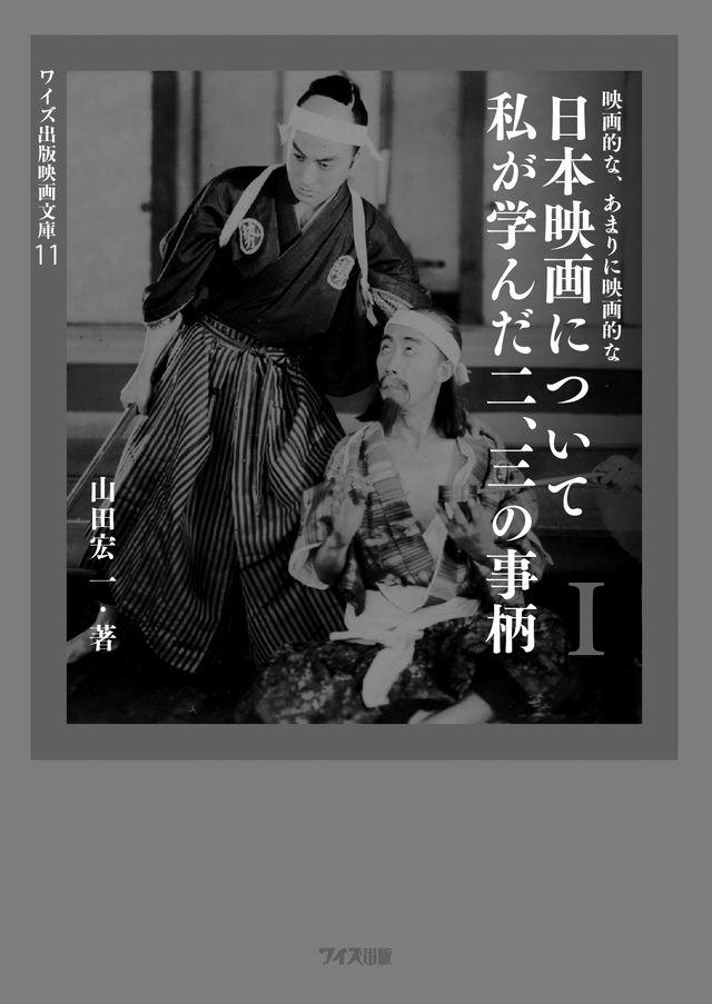 1位は「映画的な、あまりに映画的な 日本映画について私が学んだ二、三の事柄(I)」