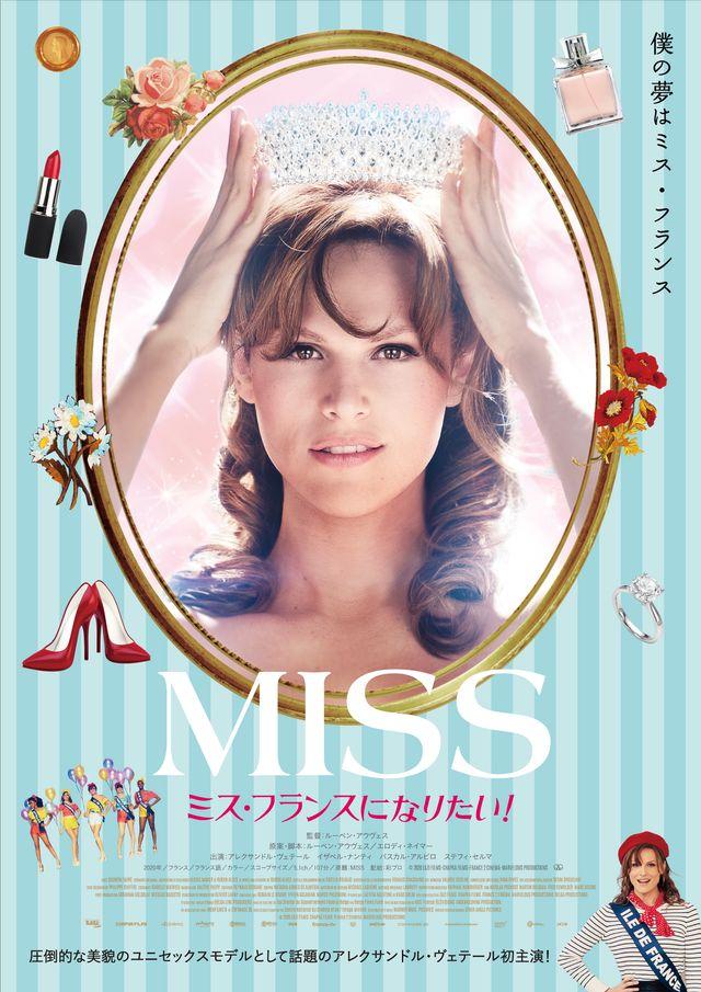 映画『MISS ミス・フランスになりたい!』ポスタービジュアル
