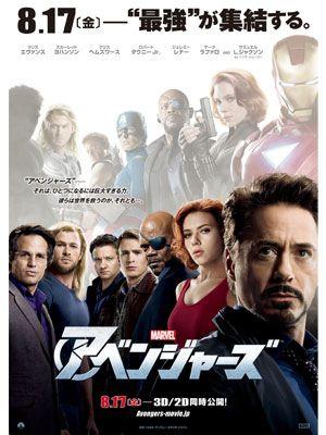 日本よ、これが映画だ! - 『アベンジャーズ』ポスタービジュアル