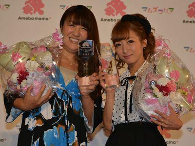 ママブロAWARD2013を受賞した(左)北斗晶と辻希美