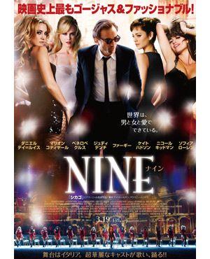 映画『NINE』の日本版ポスター!