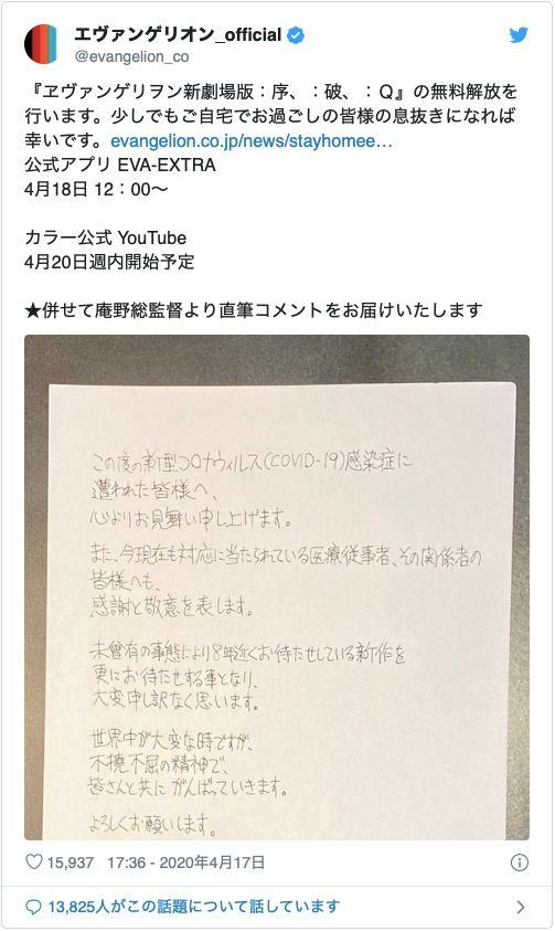庵野秀明総監督の直筆コメント(『エヴァンゲリオン』シリーズ公式Twitterのスクリーンショット)