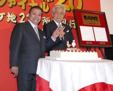 三國さん87歳のお誕生日おめでとうございます!