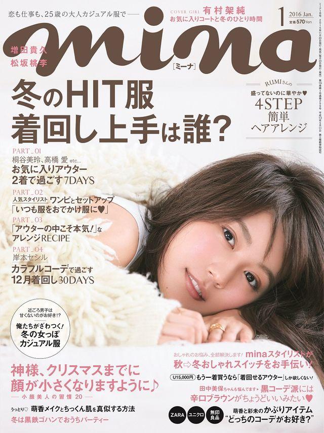 「mina」1月号の表紙に登場した有村架純