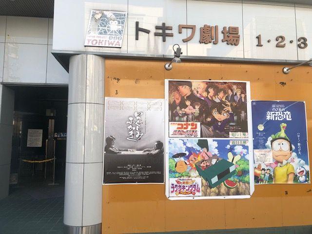 トキワ劇場の外観