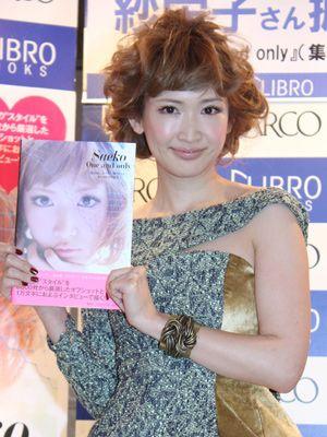 ふっきれた表情の紗栄子