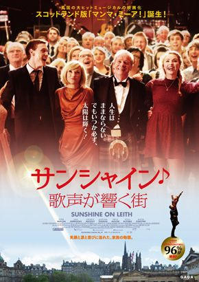 英国大ヒットミュージカルの映画化作品『サンシャイン/歌声が響く街』がついに日本公開!
