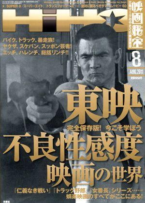映画秘宝8月号表紙