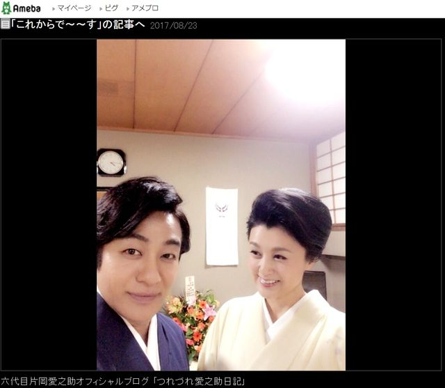 幸せ~(画像は片岡愛之助オフィシャルブログのスクリーンショット)