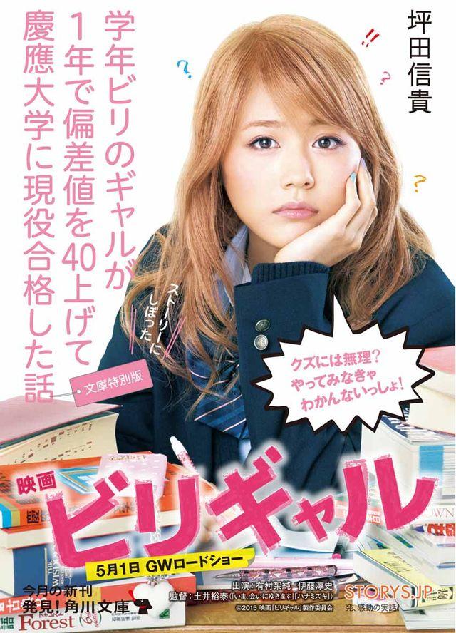 坪田信貴/学年ビリのギャルが1年で偏差値を40上げて慶應大学に現役合格した話/KADOKAWA - (c)2015映画「ビリギャル」製作委員会