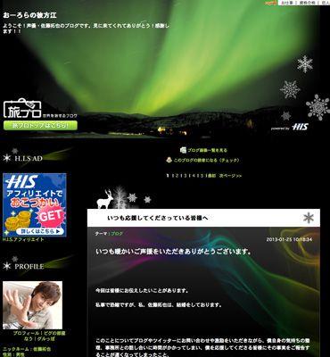 結婚を報告した佐藤拓也のオフィシャルブログ