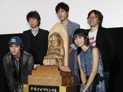 ビリケンさんの周りに集まる『ソラニン』のキャストたち-左から高良健吾、近藤洋一、桐谷健太、三木孝浩監督、宮崎あおい