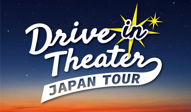 「Drive in Theater Japan Tour」第1弾は東京サマーランドで開催