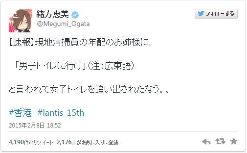 まさかの出来事を報告した緒方恵美 ※画像はツイッターのスクリーンショット