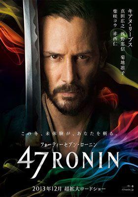 映画『47RONIN』ティザービジュアル