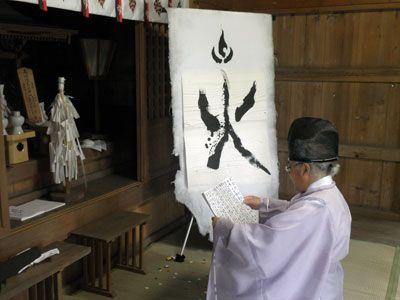 高尾神社にて「火」を祈祷中