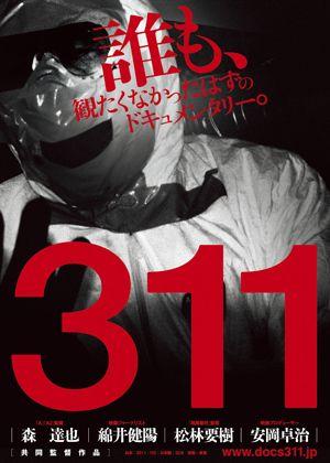 映画『311』チラシ画像より