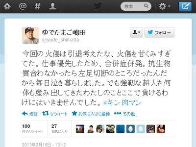 やけどの経過を報告した嶋田隆司
