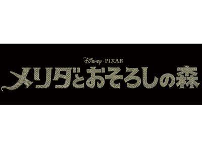 映画『メリダとおそろしの森』タイトルロゴ