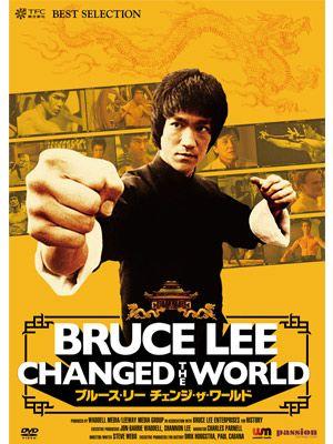 DVD「ブルース・リー チェンジ・ザ・ワールド」