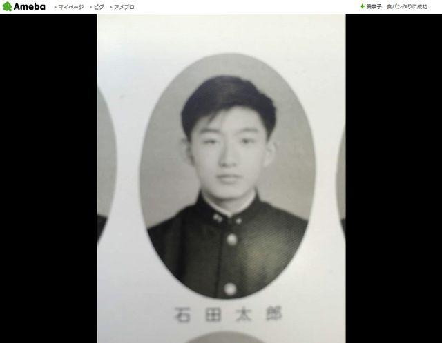 石田純一の卒アル写真(画像はブログのスクリーンショット)