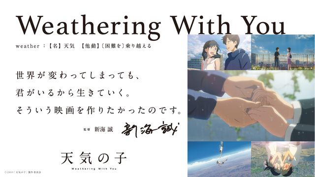 Weathering With You(あなたとともに困難を乗り越える)