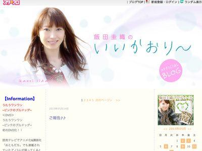 出産を明かした飯田圭織のオフィシャルブログ