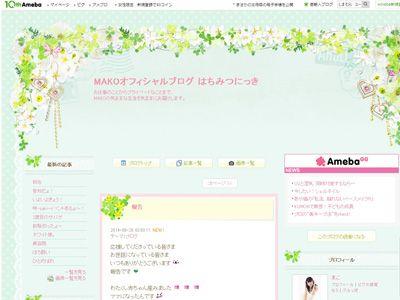 画像はMAKOのオフィシャルブログのスクリーンショット