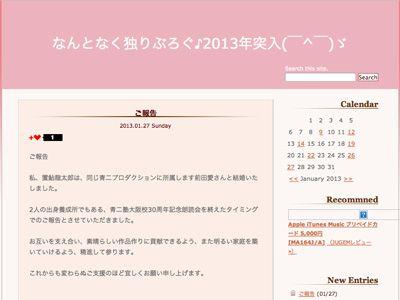 前田愛との声優婚を発表した置鮎龍太郎のオフィシャルブログ
