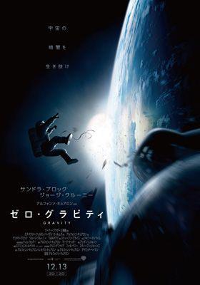 映画『ゼロ・グラビティ』日本版ポスタービジュアル