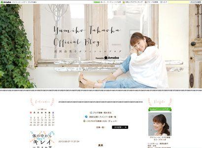元夫・本田泰人のテレビ番組での発言に反論した高岡由美子のブログ