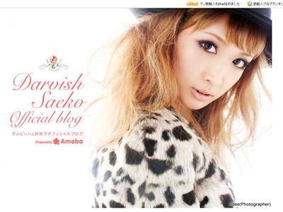 現在の心境をブログで明かしたダルビッシュ紗栄子
