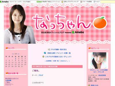 舞台降板を発表した西田奈津美のオフィシャルブログ